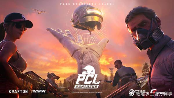 《绝地求生》2021年PGL赛事规划 4月13日开战