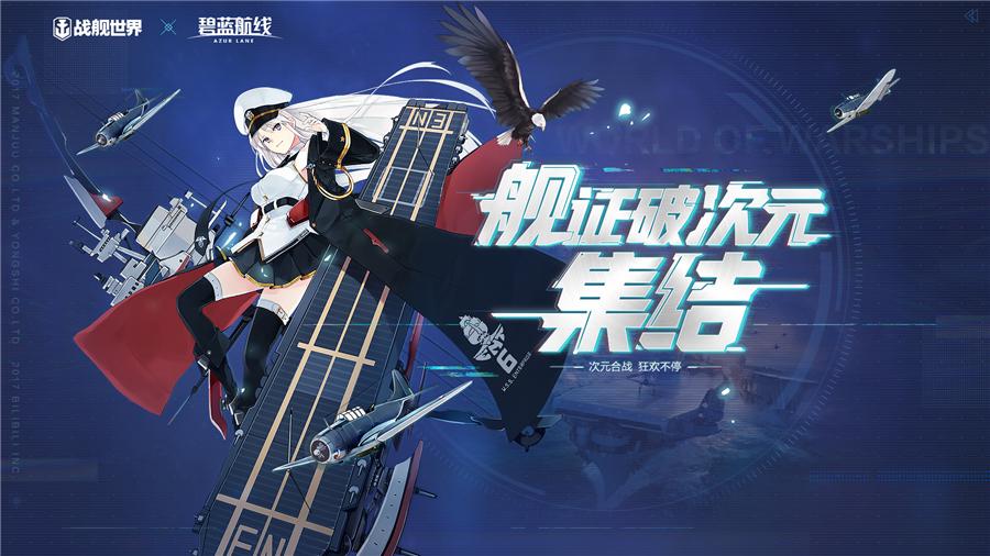 《战舰世界》联动主题曲《破晓的水平线》MV华丽公开