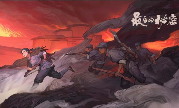 重温红色史诗之旅,网易《最后的秘密》手机游戏首曝