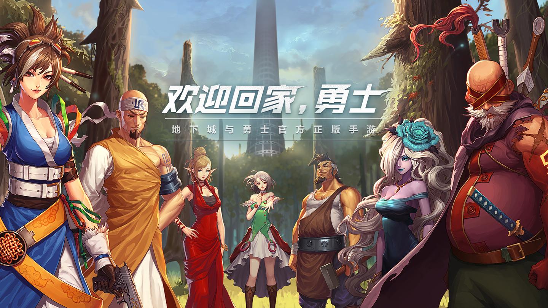 《地下城與勇士M》基本研發完成 今年暑期正式推出