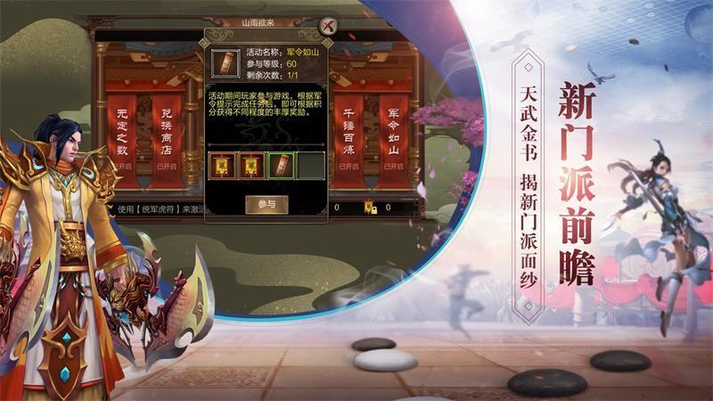 """《天龙3D》手游全新资料片""""珍珑对弈""""明日上线"""