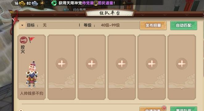 寻仙宁海县镇妖塔低层通关打法攻略!