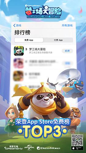 《梦工场大冒险》iOS火爆开测,荣登App Store免费