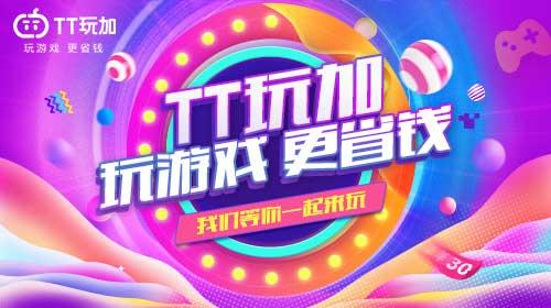 TT玩加与深圳创梦天地战略联盟《路人超能100:灵