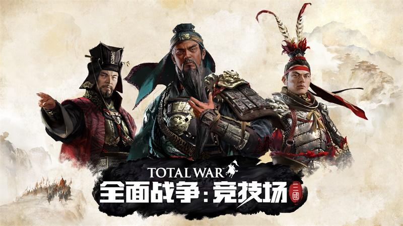 《全面战争:竞技场》开发者日志更新 为战场注入独特机制
