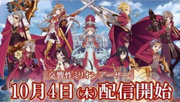 《交响性百万亚瑟王》正式宣布将于10月4日上架