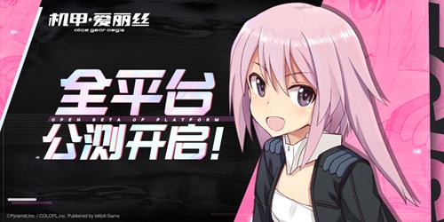 欢迎来到成子坂,《机甲爱丽丝》公测正式启动