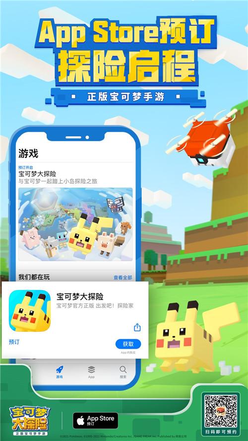 集合啦,探险家! 《宝可梦大探险》App Store预定