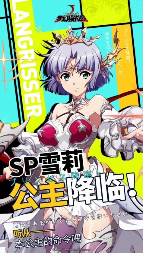 梦幻模拟战雪莉sp表现 雪莉sp技能效果介绍