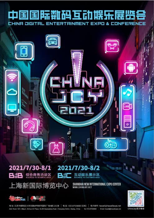 打破次元壁,你的幻想世界来了! B站确认参展2021 ChinaJoy