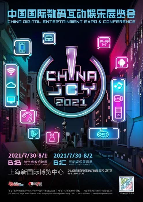 全球化IP游戏生态公司中手游将于2021 ChinaJoy BTOB展区精彩亮相