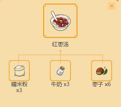 《小森生活》红枣汤攻略 制作图文教程