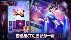 竖屏轻量级卡牌竞技游戏《2047》今日全渠道上线