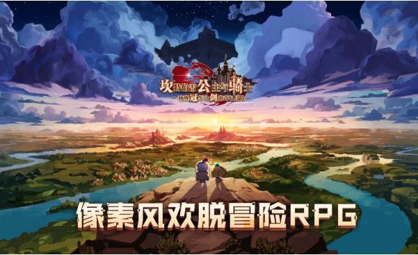 《坎公骑冠剑》前期开局玩法详解