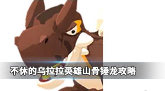 《不休的乌拉拉》英雄山骨锤龙通关阵容推荐