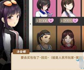 《中国式家长》提升汤金娜好感度攻略介绍