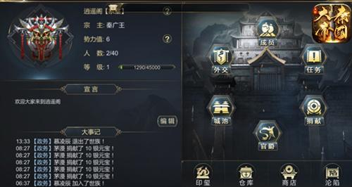 《大秦帝国》世族功能,齐心协力征服天下!