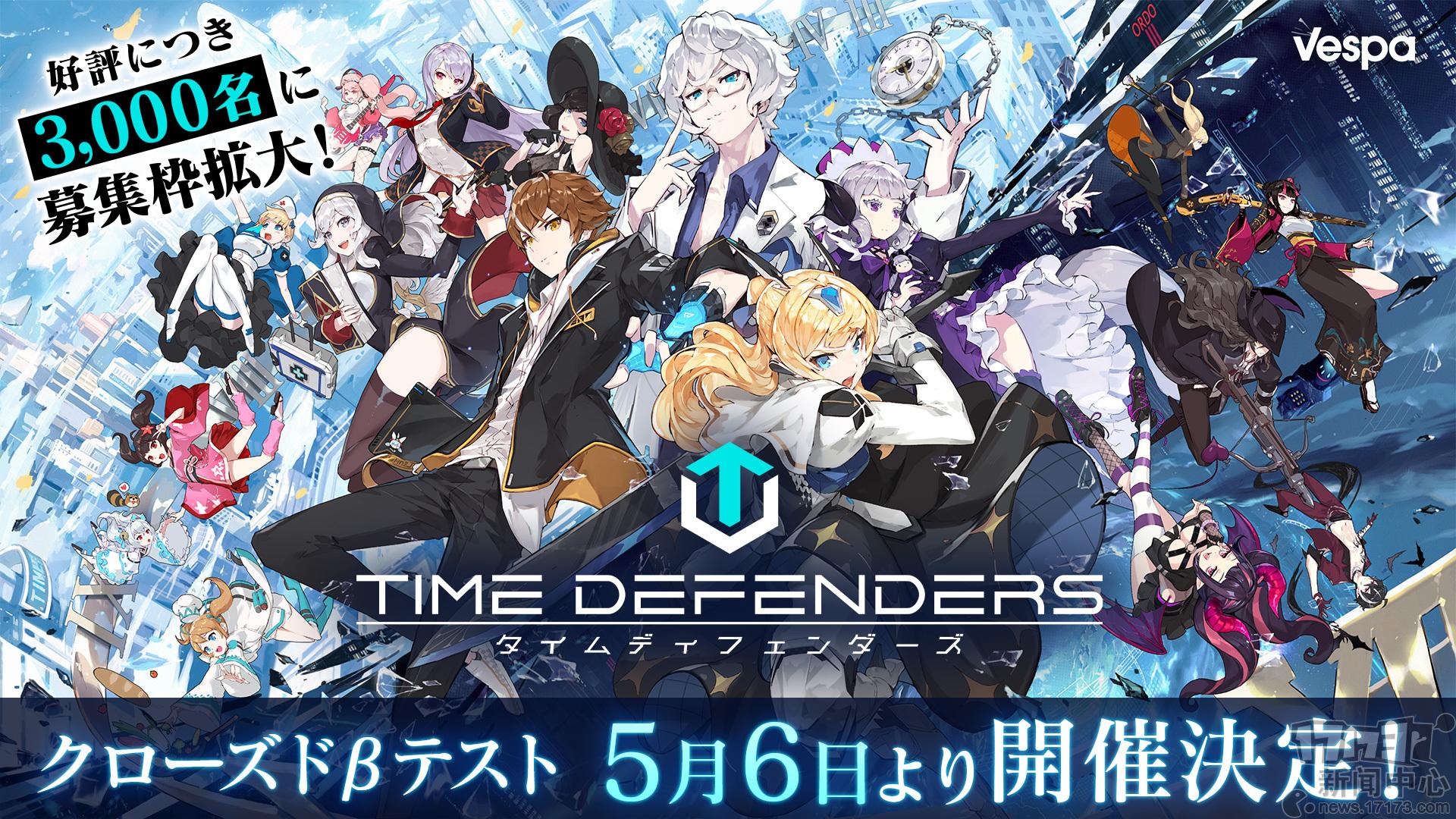 以东京为舞台 塔防RPG手游《时间卫士》开启测试
