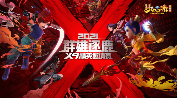 《梦幻西游》电脑版群雄逐鹿X9精英邀请赛今日打