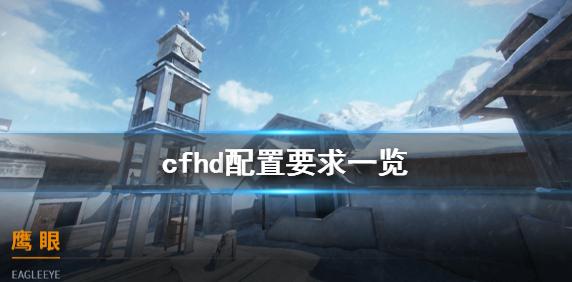 《穿越火线hd》配置要求高吗 游戏配置要求一览