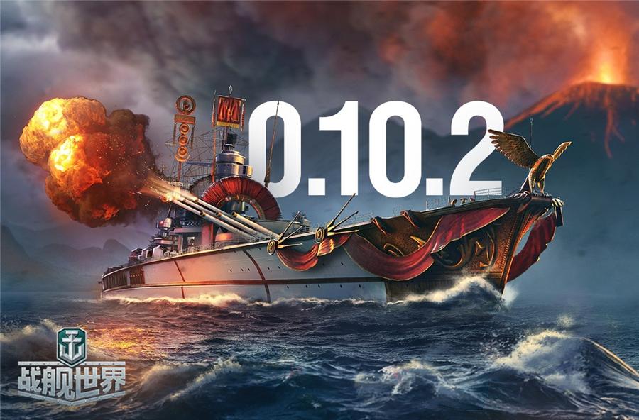罗马海军假日携礼《战舰世界》怪兽狩猎即将开
