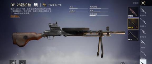 和平精英:轻机枪替代三款经典步枪毫无压力