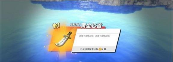 《航海王热血航线》黄金匕首获取方法