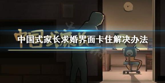 《中国式家长》求婚界面卡住怎么办 求婚界面卡
