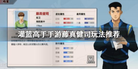 《灌篮高手手游》藤真健司玩法推荐 藤真健司天赋技能潜能搭配