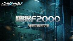 《全球使命》全新版本鹰眼F2000升阶配方精彩亮相