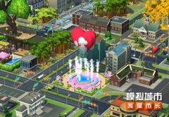 《模拟城市:我是市长》用温馨建筑向母亲献花