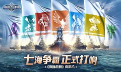 感恩有你 五年相伴《巅峰战舰》五周年庆典今日