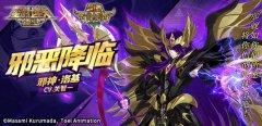 《圣斗士星矢:重生》15资质神级角色邪神·洛基