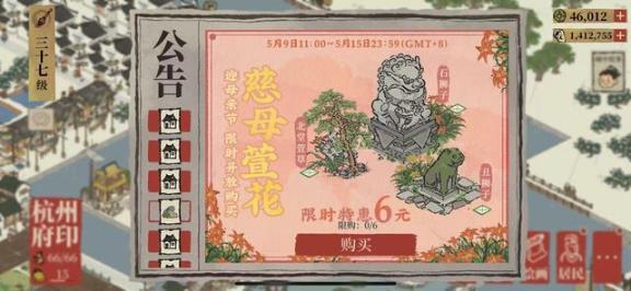 《江南百景图》丑狮子获取指南