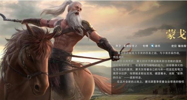 《权力的游戏:凛冬将至》蒙戈强化攻略