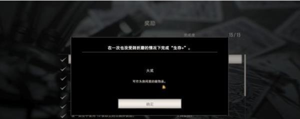 《生化危機7》21點DLC生存+模式無傷攻略