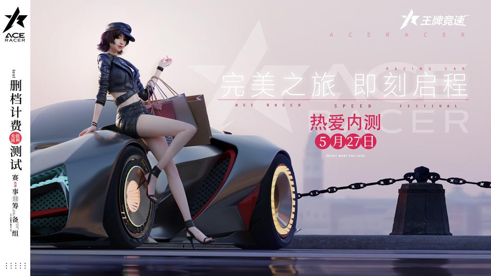 《王牌競速》測試定檔5月27日 邀你夏日熱情狂飆