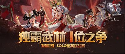 《梦三国2》SOLO精英挑战赛报名开启