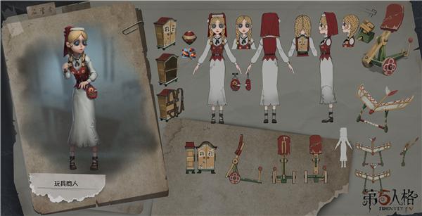 《第五人格》新求生者玩具商角色禮包上架商城