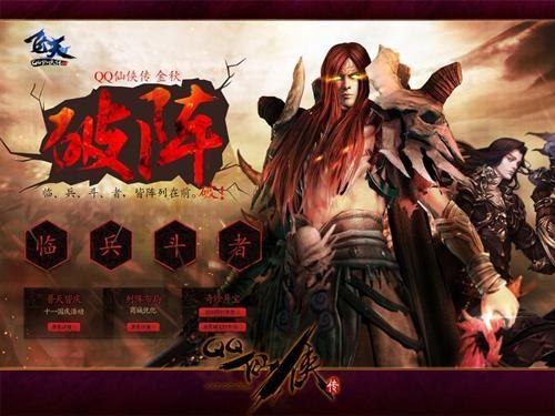 金秋破阵 《QQ仙侠传》新版商城上线