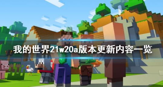 《我的世界》 21w20a版本更新內容一覽