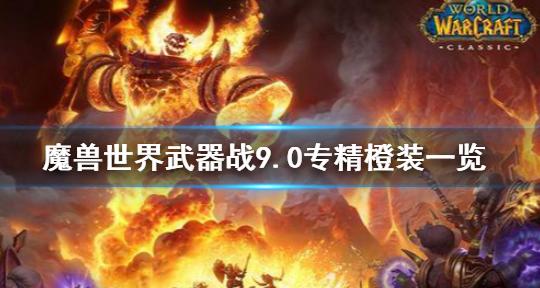 《魔兽世界》武器战9.0专精橙装有什么 武器战