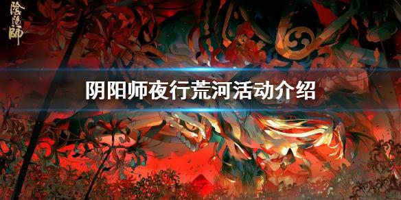 阴阳师夜行荒河如何胜利 夜行荒河玩法分享