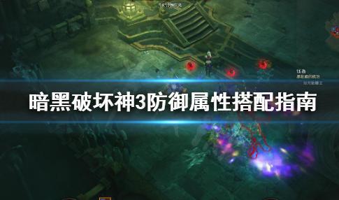 《暗黑破坏神3》防御属性怎么搭配 防御属性搭配