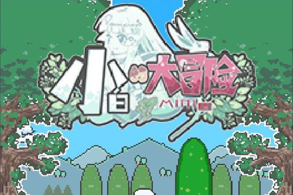 小白的大冒险MINI1.1游戏下载 一款像素炼金RPG游戏