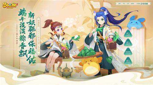 《梦幻西游手游》粽情梦幻初夏狂欢!端午节活动开启,与你共度佳节