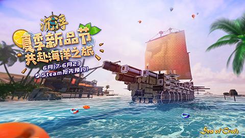 《沉浮》宣布参与新品节活动 开启全新海洋探险