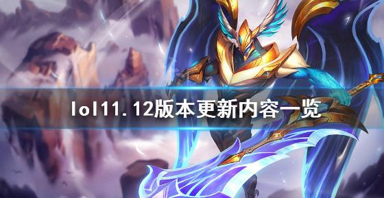 《英雄聯盟》11.12版本更新了什么?11.12版本更新