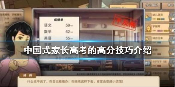 《中国式家长》高考怎么得高分 高考高分技巧介