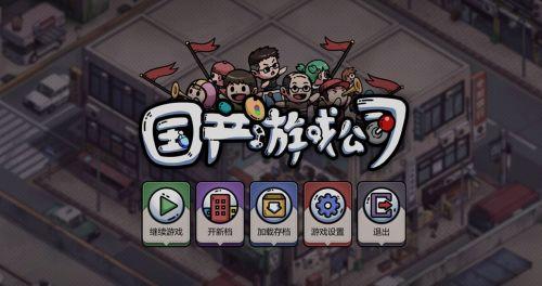 國產游戲公司模擬好玩嗎?極具中國特色的一個模